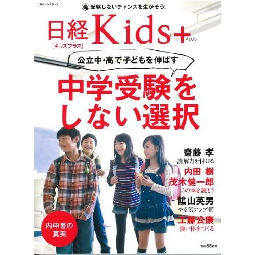 日経ホームマガジン 中学受験をしない選択 (日経ホームマガジン 日経Kids+)