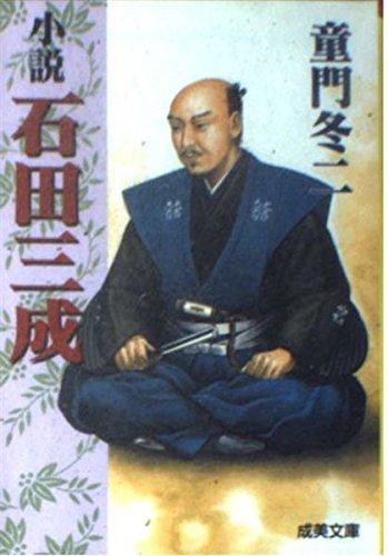 小説 石田三成 (成美文庫)の詳細を見る