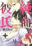 純血+彼氏(9) (ARIAコミックス)