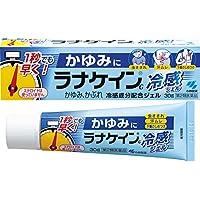 【第2類医薬品】ラナケイン 冷感ジェル 30g