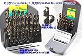 ビックツール GK3-10-HAPPY 月光ドリル15本セット(3.0~10.0ミリ)