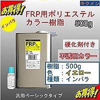 キクメン FRPカラーインパラ樹脂500g 硬化剤付き 黄色 汎用ベーシック