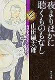 夜よりほかに聴くものもなし  山田風太郎ベストコレクション (角川文庫)