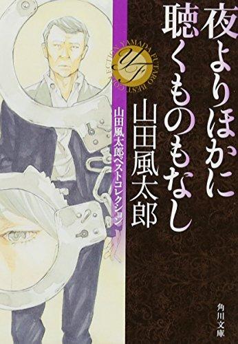 夜よりほかに聴くものもなし 山田風太郎ベストコレクション (角川文庫)の詳細を見る