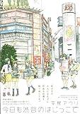 今日も渋谷のはじっこで / 平尾 アウリ のシリーズ情報を見る