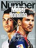 Sports Graphic Number (スポーツ・グラフィック ナンバー) 2013年 2/7号 [雑誌]