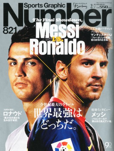 Sports Graphic Number (スポーツ・グラフィック ナンバー) 2013年 2/7号 [雑誌]の詳細を見る