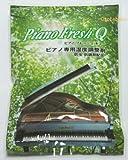 ピアノ専用湿度調整剤 Piano Fresh Q