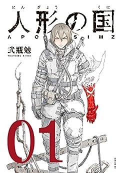 [弐瓶勉]の人形の国(1) (シリウスコミックス)