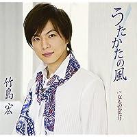 うたかたの風(初回限定盤)(DVD付)