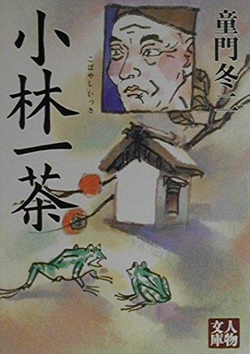 小林一茶 (人物文庫)