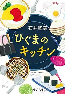ひぐまのキッチン (中公文庫 い)