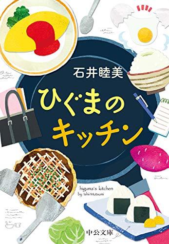 ひぐまのキッチン (中公文庫 い 129-1)