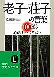 老子・荘子の言葉100選 (知的生きかた文庫)