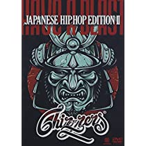 HAVE A BLAST JAPANESE HIP HOP EDITION II [DVD]