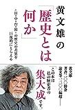 黄文雄の「歴史とは何か」ー日・中・台・韓の歴史の差異を巨視的にとらえる