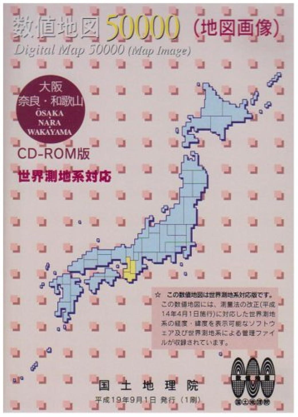 基礎従うコントロール数値地図 50000 (地図画像) 大阪?奈良?和歌山