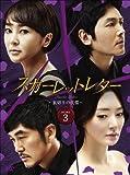 スカーレットレター-裏切りの代償- DVD-BOX 3[DVD]