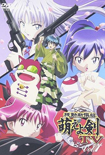 機動新撰組 萌えよ剣 TV Vol.1 [DVD]