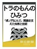 トラのもんのひみつ 「虎ノ門ヒルズ」開業を支えた知恵と技術 (朝日新聞デジタルSELECT)