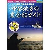 【BOOK】アド・エフ企画 中部地方の乗合船ガイド