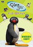 ピングー in ザ・シティ 郵便配達は大騒ぎ![DVD]