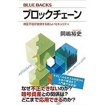 ブロックチェーン 相互不信が実現する新しいセキュリティ (ブルーバックス)