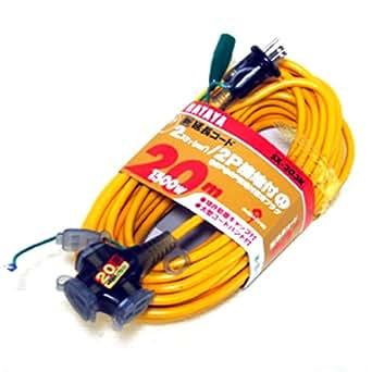 ハタヤ 3芯延長コード 20M SX-203K 黄色