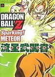 ドラゴンボールZ スパーキング! メテオ PS2/Wii両対応版 流星武闘書 バンダイナムコゲームス公式攻略本 (Vジャンプブックス)