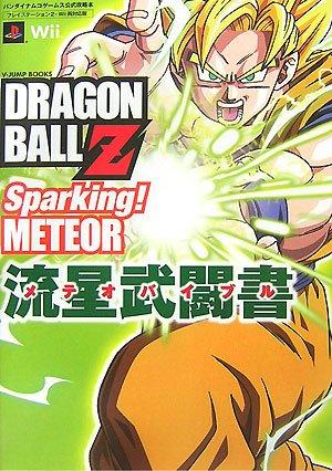 ドラゴンボールZ―スパーキング!メテオ流星武闘書(メテオバイブル) (Vジャンプブックス)