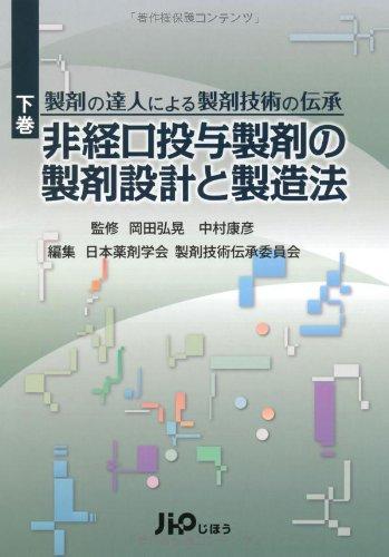 製剤の達人による製剤技術の伝承 下巻 非経口投与製剤の製剤設計と製造法の詳細を見る