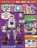 学習ロボットをつくる(3) 2018年 9/26 号 [雑誌]