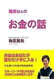 麗美ねぇの「お金の話」: お金はあなたが望むだけ手に入る! (eBOOK-LABO)