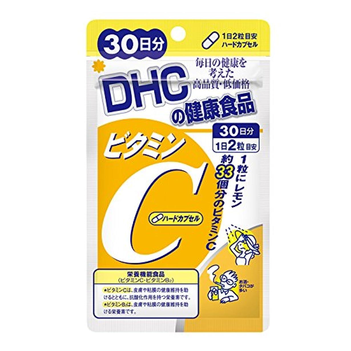 放棄比較的読み書きのできないDHC ビタミンC(ハードカプセル) 30日分