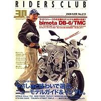 RIDERS CLUB (ライダース クラブ) 2008年 09月号 [雑誌]