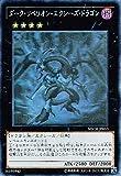 遊戯王 NECH-JP053-HG 《ダーク・リベリオン・エクシーズ・ドラゴン》 Holographic