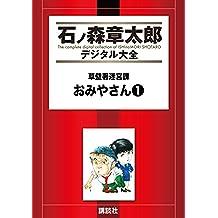草壁署迷宮課 おみやさん(1) (石ノ森章太郎デジタル大全)