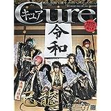 Cure(キュア) 2019年 07 月号 [雑誌]