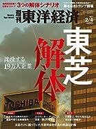 週刊東洋経済 2017年1/28号 [雑誌](東芝解体 沈没する19万人企業)