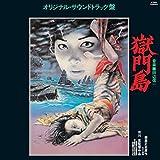 獄門島 オリジナル・サウンドトラック盤