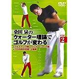 桑田 泉のクォーター理論でゴルフが変わる VOL.2 [DVD]