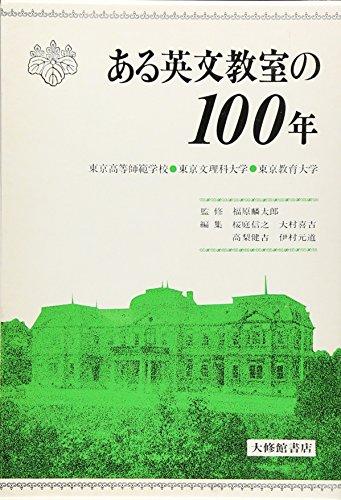 ある英文教室の100年―東京高等師範学校・東京文理科大学・東京教育大学