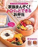 家族まんぞく!パパッとできるお弁当 (三才ムック vol.468)