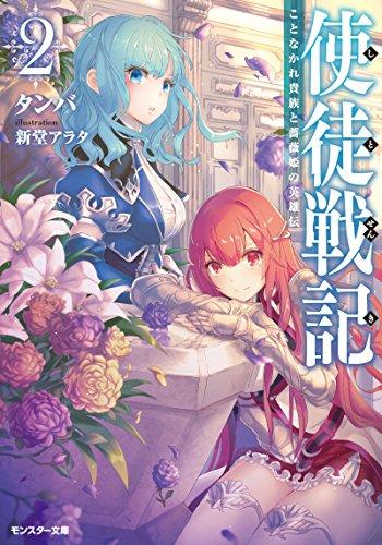 使徒戦記 ことなかれ貴族と薔薇姫の英雄伝(2) (モンスター文庫)