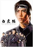 白虎隊 DVD-BOX[DVD]