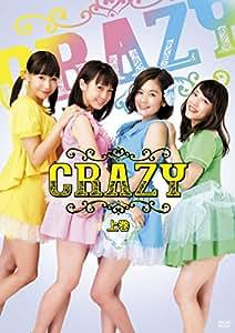 CRAZY 上巻 [DVD]