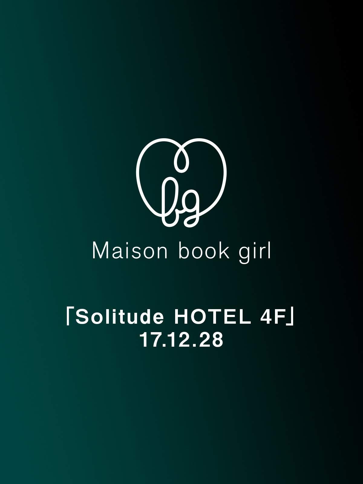 「Solitude HOTEL 4F」17.12.28