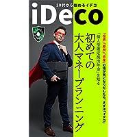 30代から始めるiDeco