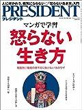 PRESIDENT (プレジデント) 2016年 12/19号 [雑誌]