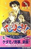 TOUGH! / 岩本 薫 のシリーズ情報を見る